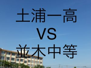 土浦第一高校と並木中等教育学校の比較