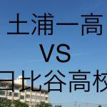 土浦第一高校と日比谷高校の大学合格実績の比較