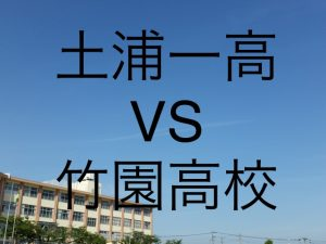 土浦第一高校と竹園高校の大学合格実績の比較